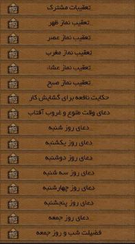 مفاتیح الجنان poster