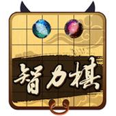 民间棋类荟萃 icon