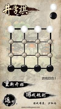 民间棋类荟萃 screenshot 3