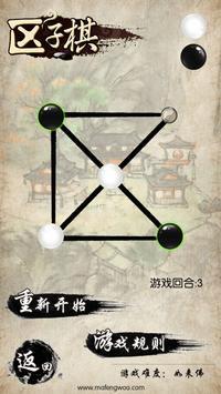 民间棋类荟萃 screenshot 1