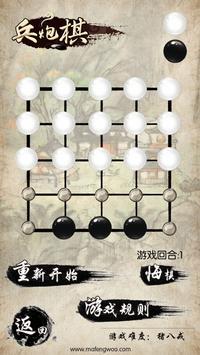 民间棋类荟萃 screenshot 2