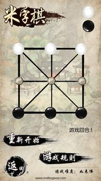 民间棋类荟萃 screenshot 4