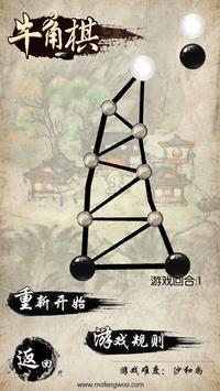民间棋类荟萃 screenshot 5