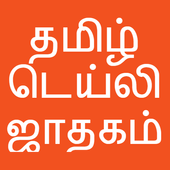 Daily Horoscope In Tamil icon