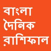 Daily Horoscope in Bengali icon
