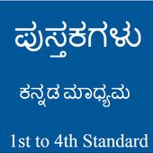 Maharashtra Board Books - Kannada Medium icon