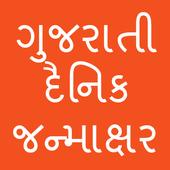 Daily Horoscope In Gujarati - ગુજરાતી રાશી ભવિષ્ય icon