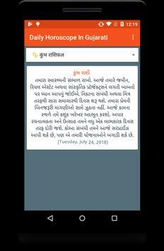 Daily Horoscope In Gujarati - ગુજરાતી રાશી ભવિષ્ય poster