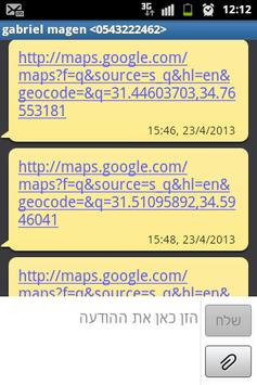 Where is my phone? find by GPS screenshot 2