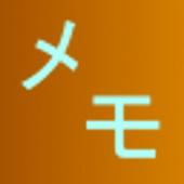 シンプルなメモ帳 icon