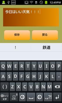 シンプルなメモ帳 apk screenshot