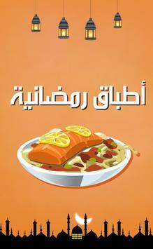 أطباق رمضانية 2017 poster
