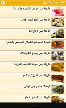 أطباق رمضانية 2017 screenshot 1