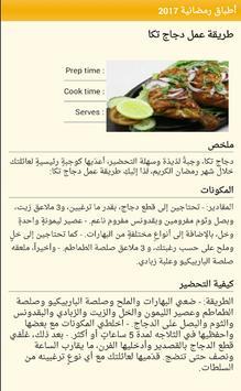 أطباق رمضانية 2017 screenshot 2
