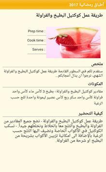 أطباق رمضانية 2017 screenshot 3