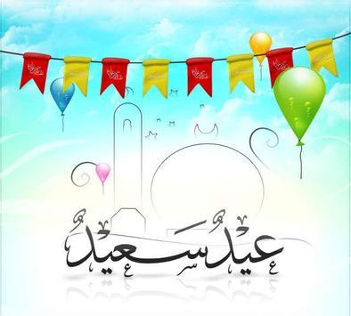 صور عيد الأضحى apk تصوير الشاشة