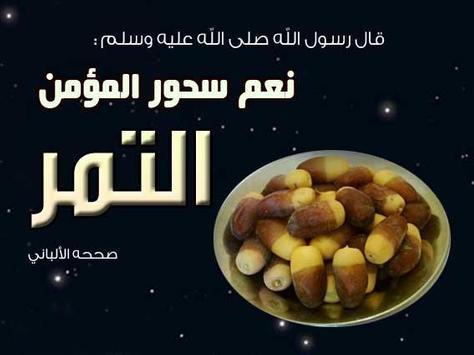 صور رمضانية poster