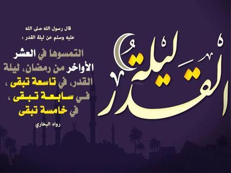 صور رمضانية apk screenshot
