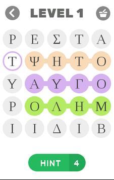 ΠΙΣΤΕΣ ΛΕΞΕΩΝ poster