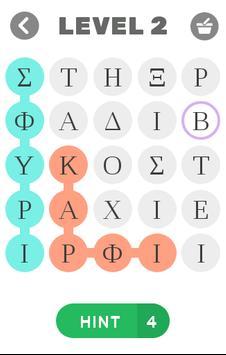 ΠΙΣΤΕΣ ΛΕΞΕΩΝ screenshot 1