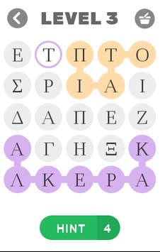 ΠΙΣΤΕΣ ΛΕΞΕΩΝ screenshot 2