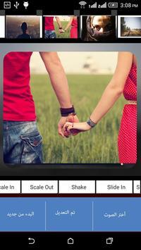 دمج الصور مع الاغانى لفيديو screenshot 1