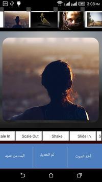 دمج الصور مع الاغانى لفيديو screenshot 2