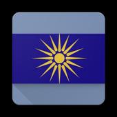ΜΑΚΕΔΟΝΙΑ ΞΑΚΟΥΣΤΗ icon