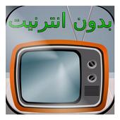 تلفاز بدون انترنت -Simulator icon