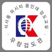 우창검도관 icon