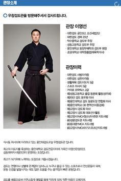 우창검도관 apk screenshot