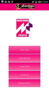 Mankeshwar Cinema screenshot 1