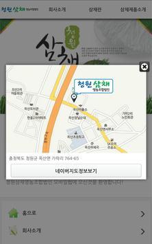 청원삼채 screenshot 5