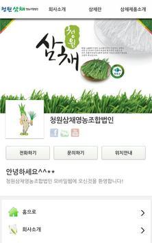 청원삼채 screenshot 1