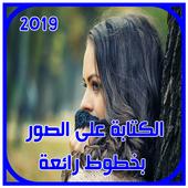 الكتابة على الصور بخطوط مختلفة و جميلة جديد 2019 icon