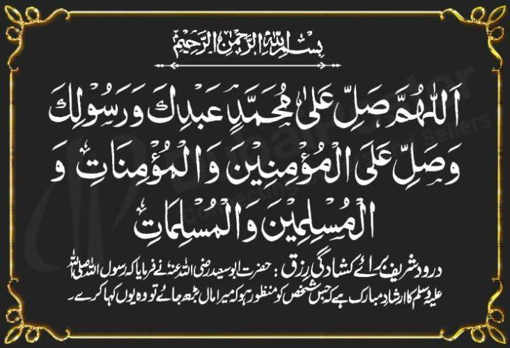 Darood Sharif Collections for Android - APK Download