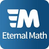 이터널매쓰 - eternalmath icon