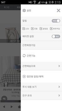 써니홈 - sunnyhome apk screenshot