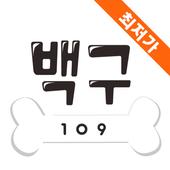 백구 - 국내 최저가 애견용품 국민 쇼핑앱 icon