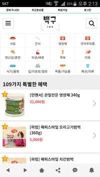 백구 - 국내 최저가 애견용품 국민 쇼핑앱 poster
