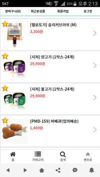 백구 - 국내 최저가 애견용품 국민 쇼핑앱 apk screenshot