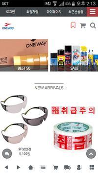 원웨이 - oneway365 poster