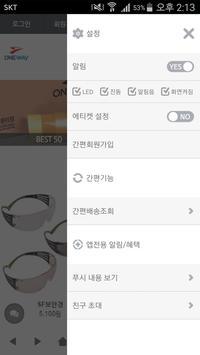 원웨이 - oneway365 apk screenshot