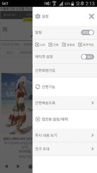 저스트메리드 - jmarried screenshot 1