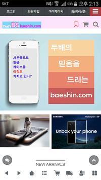 배신닷컴 poster