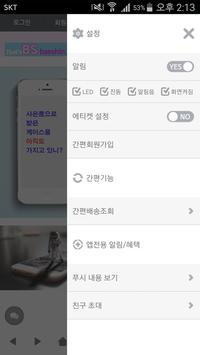배신닷컴 screenshot 1