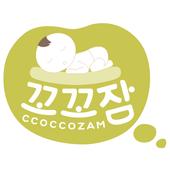 꼬꼬잠 - ccoccozam icon