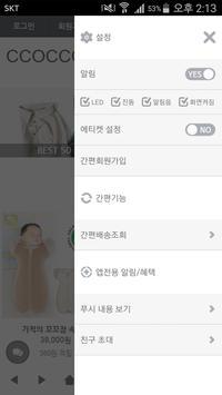 꼬꼬잠 - ccoccozam apk screenshot