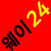 웨이24 icon