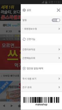 웨이24 apk screenshot